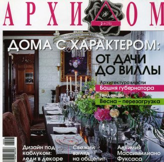 Arkhidom Issue 75, 2010