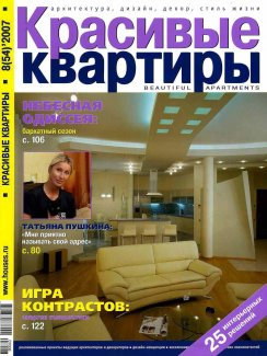 Krasivye Kvartiry (Good-Looking Apartments) Issue 8, 2007