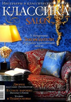 Salon de Luxe, Issue II (VII), 2010