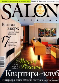 Salon Interior, № 11(133), 2009